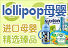 lollipop母婴